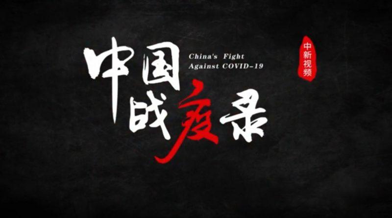 Китай. Заметки борьбы с эпидемией!