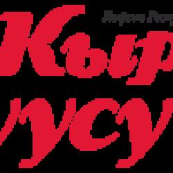 Кыргыз Туусу